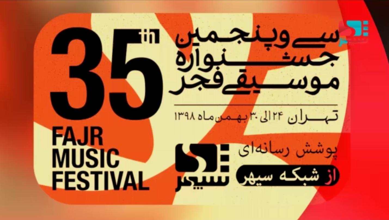 افتتاحیه سی و پنجمین جشنواره موسیقی فجر از قاب «سپهر آوا»
