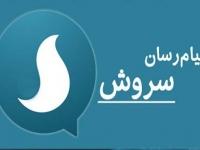 پیام رسان سروش ظرفیت 20 میلیون کاربر را فراهم کرده است