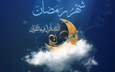 فرا رسیدن ماه رمضان ماه خودسازی و عبادت و ماه میهمانی خدا