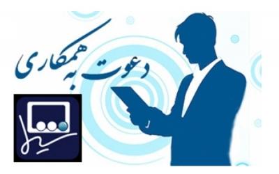 فراخوان راه اندازی شبکههای خطی اختصاصی و تخصصی