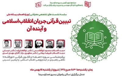 پنجمین جلسه از سلسله نشست های تبیین قرآنی جریان انقلاب اسلامی