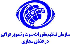 اعطای مجوز به فعالان رسانههای صوت و تصویر فراگیر