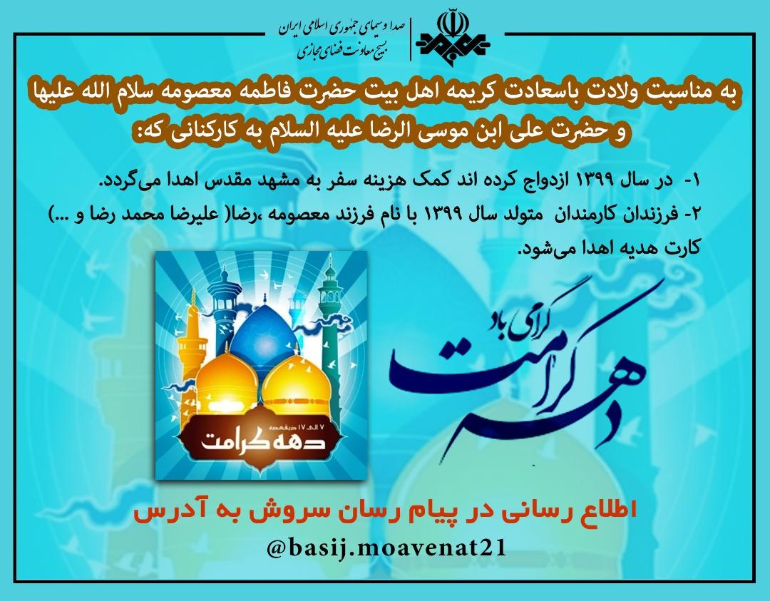 کمک هزینه سفر به مشهد مقدس
