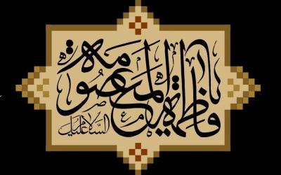 وفات حضرت معصومه(س) بر شیعیان و پیروان اهل بیت عصمت و طهارت (س) تسلیت باد