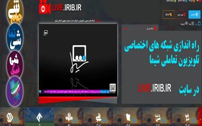 راه اندازی پخش زنده شبکه های اختصاصی شیما در سایت www.live.irib.ir