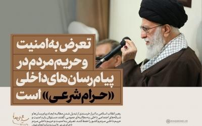 رهبرانقلاب: تعرض به امنیت و حریم مردم در پیامرسانهای داخلی «حرام شرعی» است