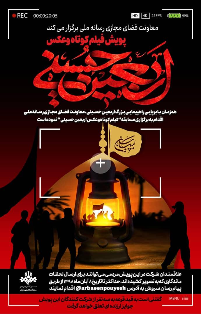 پویش فیلم کوتاه و عکس به مناسبت اربعین حسینی توسط معاونت فضای مجازی